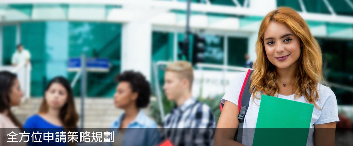 美國留學代辦 - 全方位申請策略規劃