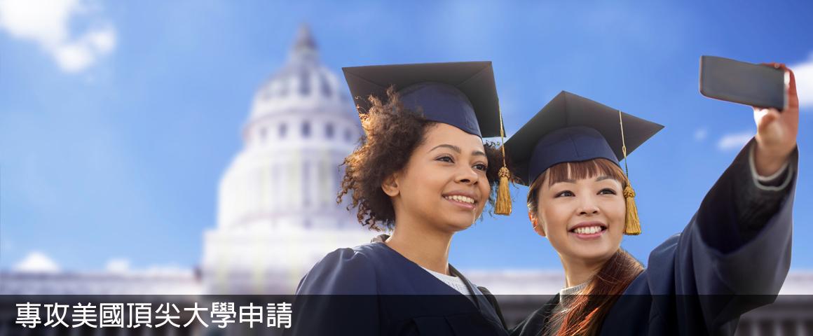 美國留學代辦 - 專攻美國頂尖大學申請
